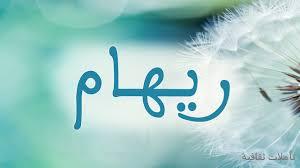 معنى اسم عبدالرحمن باللغة العربية لم يسبق له مثيل الصور Tier3 Xyz