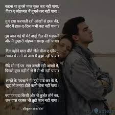 best gujarati quotes status shayari poetry thoughts yourquote
