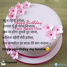 best of birthday quotes one liners shayari poetry yourquote