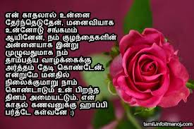 husband birthday wishes in tamil