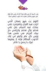 دعاء يومي في شهر رمضان Ramadan Words Word Search Puzzle Jig