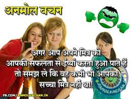 best friend quotes in hindi in