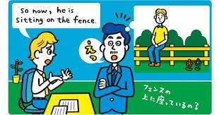 おしゃれで使える英語のフレーズ Vol 13 フェンスの上に座っている 建築 不動産業界での会話編
