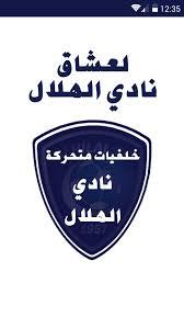 نادي الهلال خلفيات متحركة For Android Apk Download