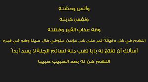 ادعيه لامي المتوفيه الاهم الادعيه للام المتوفيه المنام
