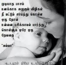 best அம்மா images mother quotes tamil love quotes