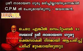 e p jayarajan comment about sree narayana guru whykol