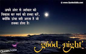 good night hindi sms collection good