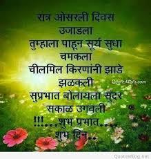 marathi good morning sms images good morning marathi quotes