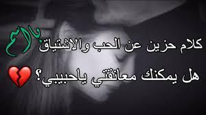 احلى كلام حزين عن الفراق بعض الكلمات التى تعبر عن حزن الفراق