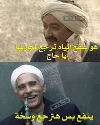 83 Best خفة دم Images In 2020 Arabic Jokes Arabic Funny Jokes