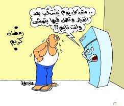 صور رمضان مضحكه
