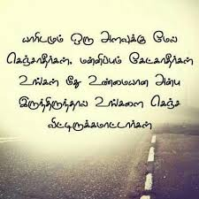 best life quotes tamil ronja in the usa
