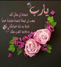 قصائد دينية اشعار و مناجاه و ادعيه رائعه صور دينيه اسلامية