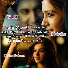 whatsapp dp tamil love songs s dp