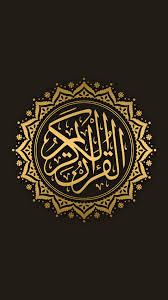 خلفيات اسلامية للهاتف
