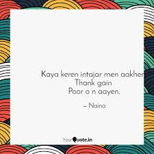 kaya keren intajar men aa quotes writings by pushpa singh