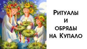 Летнее Солнцестояние 2019/Ивана Купала/Купало/Важные Ритуалы и ...