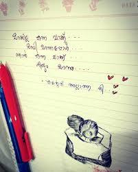 r tic quotesmalayalam love quotes in malayalam
