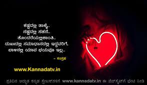 inspiring quotes in kannada kannada tv