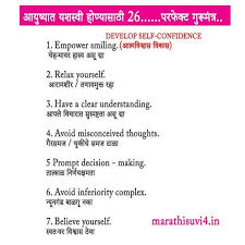 perfect guru mantra to succeed in life marathi suvichar