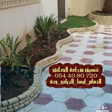 الجوري لتنسيق وزراعة الحدائق 0544080720