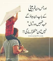 best daughter quotes in urdu