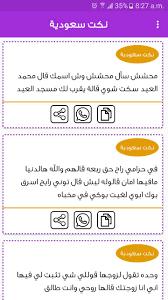 نكت سعودية For Android Apk Download