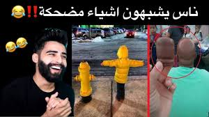 صور لأشخاص تشبه أشياء مضحكة ناز رياكشن Youtube