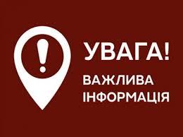 ДО УВАГИ ВІДВІДУВАЧІВ! - Київське обласне та по м. Києву ...