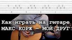 Как играть на гитаре МАКС КОРЖ – МОЙ ДРУГ аккорды - YouTube