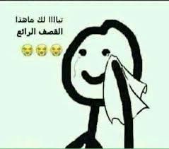 Idea By Nada Tantawi On نكت Funny Arabic Quotes Arabic Funny