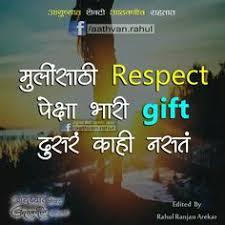 best marathi quotes images marathi quotes quotes hindi quotes