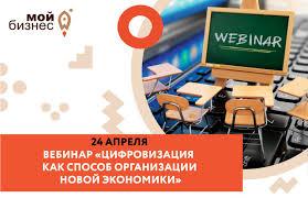 Саратов | 24 апреля состоится вебинар по проблемам цифровизации ...
