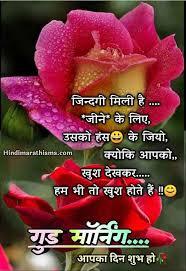 good morning wishes hindi 500 best