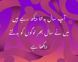 happy new year to all members life changing quotes urdu