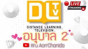 DLTV อนุบาล 2 - 18 พฤษภาคม 2563 - YouTube