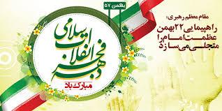 Image result for تبریک 22 بهمن