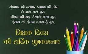 happy teachers day shayari wishes in hindi english urdu