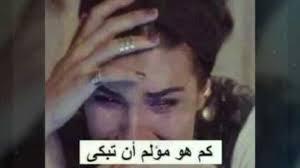 صور حزينه 2020 صور حزن عليها عبارات كلام حزين عتاب وفراق صور خلفيات