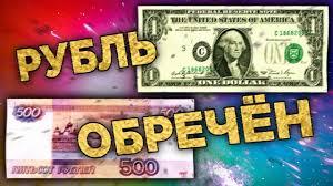 Курс доллара в апреле 2020. Будет ли девальвация рубля? / Прогнозы ...