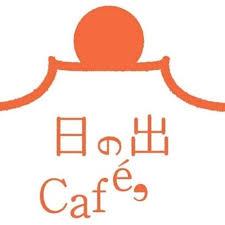 「日の出カフェ」の画像検索結果