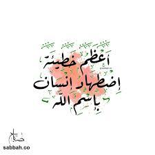أعظم خطيئة إضطهاد إنسان بإسم الله Follow My Instagram Sabbah Co