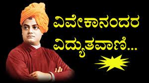 ವಿವೇಕಾನಂದರ ವಿದ್ಯುತ ವಾಣಿ quotes of swami