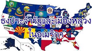 ธงประจำรัฐ และ เมืองหลวง ในประเทศอเมริกา I Infinity World Channel - YouTube