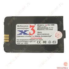 "Аккумулятор ""x3"" Motorola V290 Li500mAh ..."
