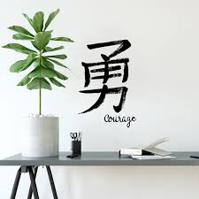 Dwpk3699 Courage Chinese Character Wall Art Kit By Wallpops