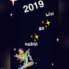 رمزيات 2019 العام الجديد عبارات صور للعام الجديد كلمات