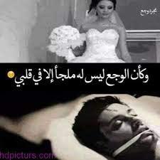صور حزينه عن الزواج