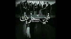 اغنيه راب قبر حزين النسر عماد Elnisr Emad Youtube
